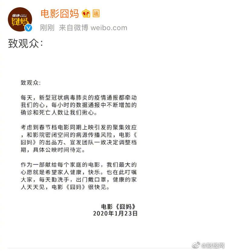 电影投资:春节档电影集体宣布撤档,生命尤可贵