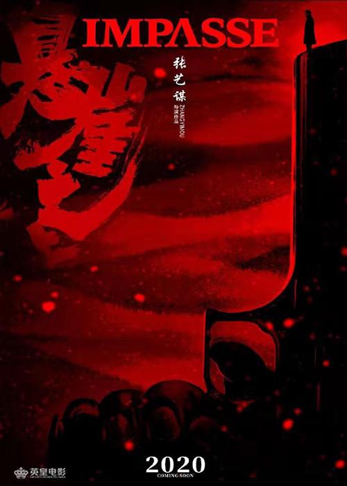 电影投资:新电影《悬崖之上》来袭,张艺谋的首部谍战电影