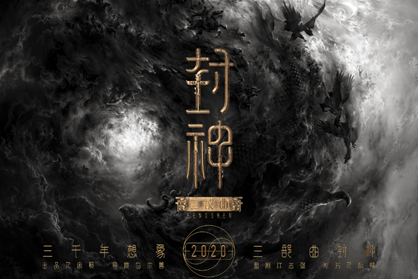 电影投资:黄渤陈坤出演电影《封神三部曲》,这个阵容票房妥妥的