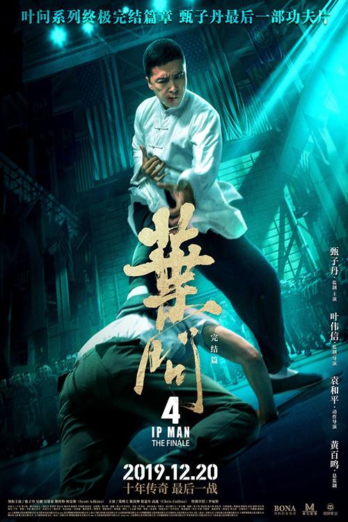电影投资:《叶问4》终结篇,武功传承为全民族发声