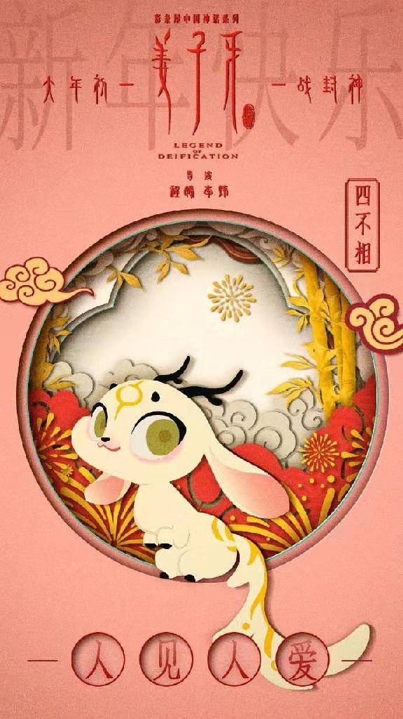 电影投资:《姜子牙》释放春节Q版海报,姜叔叔和申公公太萌了!