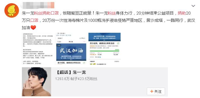 电影投资:TFBOYS、朱一龙筹集捐助武汉,为武汉加油打气